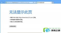win10系统浏览器不能上网的处理方案