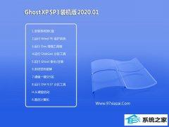 雨林木风Windows xp 通用装机版 2020.01