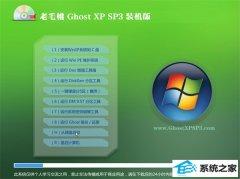 老毛桃Ghost WinXP 经典装机版 2021.04