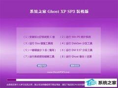 系统之家Windows xp 精选装机版 2021.04