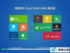 深度技术Ghost Win8.1 64位 好用装机版 2021.04