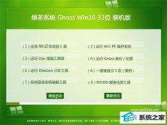 绿茶系统Win10 娱乐装机版32位 2021.04