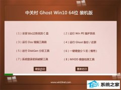中关村Ghost Win10 64位 推荐装机版 2021.04