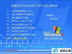 电脑公司Win7 64位 超纯装机版 2021.04