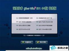 深度技术Win7 官网装机版 2021.04(64位)
