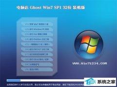 电脑店Windows7 32位 珍藏装机版 2021.04