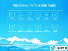 雨林木风Windows7 稳定装机版32位 2021.04