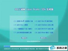 999宝藏网Windows8.1 稳定装机版32位 2021.04