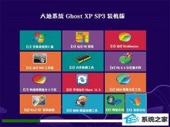 大地系统Ghost WinXP 优化装机版 2021.04
