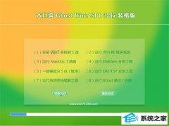 大白菜Windows7 珍藏装机版32位 2021.04