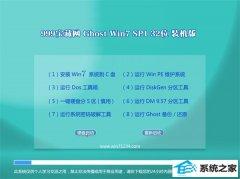 999宝藏网Win7 优化装机版32位 2021.04