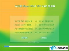 大白菜Win7 精英装机版64位 2021.04
