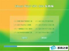 通用系统Ghost Win7 64位 特别装机版 2021.04