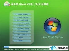 老毛桃Windows8.1 32位 标准装机版 2021.04
