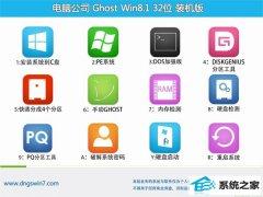 电脑公司Ghost Win8.1 32位 珍藏装机版 2021.04
