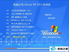电脑公司Ghost WinXP 游戏纯净版 2021.04