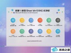 新萝卜家园Windows10 尝鲜纯净版64位 2021.04