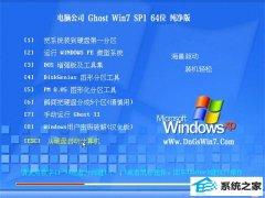 电脑公司Ghost Win7 64位 娱乐纯净版 2021.04