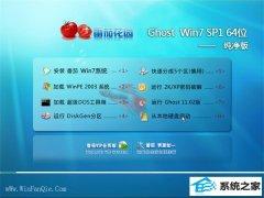 番茄花园Windows7 多驱动纯净版64位 2021.04