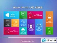 通用系统Win10 安全纯净版 2021.04(32位)