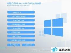 电脑公司Win10 精心纯净版 2021.04(64位)