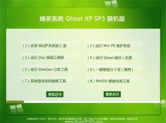 绿茶系统Ghost WinXP 王牌装机版 2021.06
