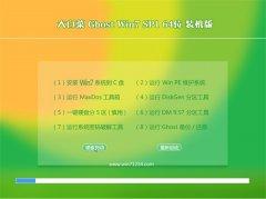 大白菜Windows7 旗舰装机版64位 2021.06