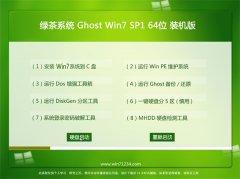绿茶系统Win7 64位 增强装机版 2021.06