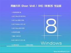 雨林木风Windows8.1 64位 好用装机版 2021.06