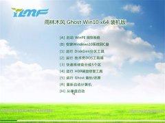 雨林木风Windows10 专业装机版64位 2021.06