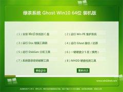 绿茶系统Win10 64位 增强装机版 2021.06