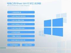 电脑公司Win10 老机纯净版 2021.06(32位)