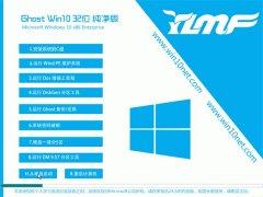 雨林木风Windows10 绿色纯净版32位 2021.06