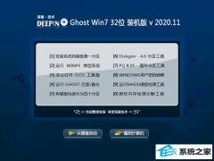 深度技术Win7 32位 修正装机版 2020.11